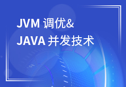 JVM调优&Java并�技术