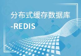 分布式緩存數據庫-Redis