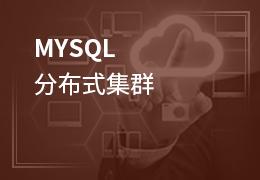 MySql分布�集群