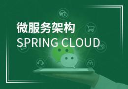 微�务架构-Spring Cloud
