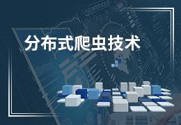 【爬虫视频教程】分布式爬虫技术_大数据课程