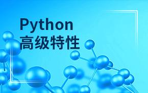 Python高級特性