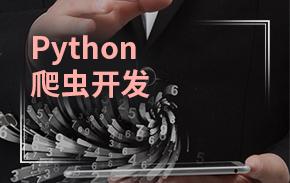 Python爬虫开�