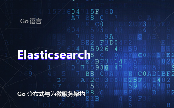 【分布式视频教程】Elasticsearch_大数据课程