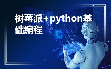 【人工智能视频教程】树莓派+python基础编程_物联网课程