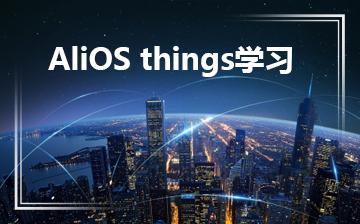 【分布式视频教程】AliOS things学习_大数据课程