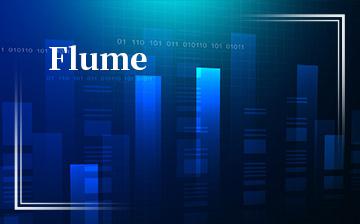 【分布式视频教程】Flume_大数据课程