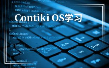 【分布式视频教程】Contiki OS学习_大数据课程