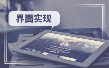 【分布式视频教程】界面实现_大数据课程