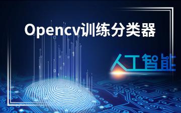 Opencv训练分类器