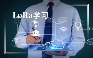 【分布式视频教程】LoRa学习_大数据课程