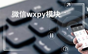 微信wxpy模�