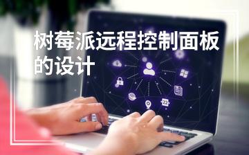 【分布式视频教程】树莓派远程控制面板的设计_大数据课程