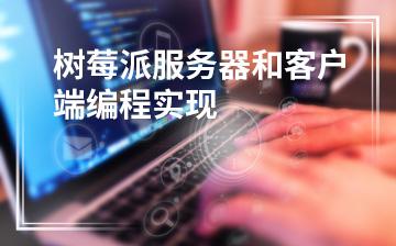 【分布式视频教程】树莓派服务器和客户端编程实现_大数据课程