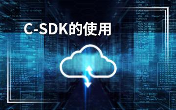 【人工智能视频教程】C-SDK的使用_物联网课程