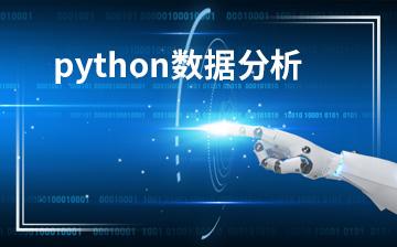 【Python视频教程】数据分析_人工智能课程