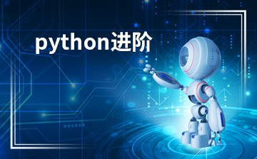 Python進階