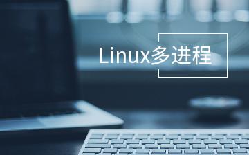 Linux多进程编程