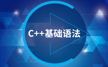 【C++视频教程】C++基础语法_物联网课程