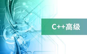 【C++视频教程】C++高级_物联网课程