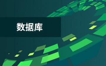 【C++视频教程】数据库_物联网课程