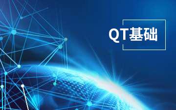【C++视频教程】QT基础_物联网课程