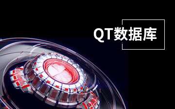 【C++视频教程】QT数据库_物联网课程