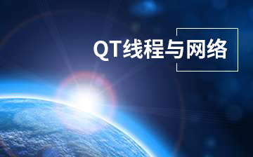 【C++视频教程】QT线程和网络_物联网课程