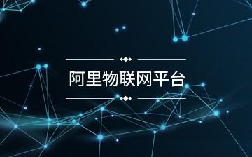阿里物聯網平臺