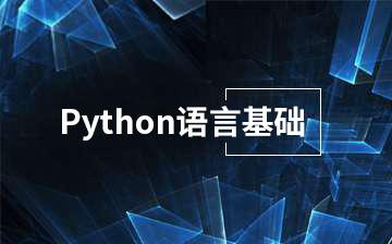 Python語言基礎