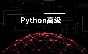 Python高級