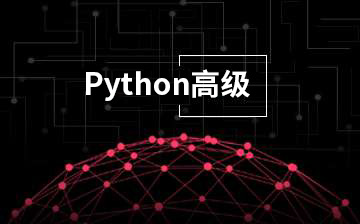 【Python视频教程】Python高级_人工智能课程