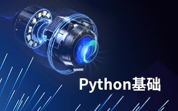 Python语言基础篇