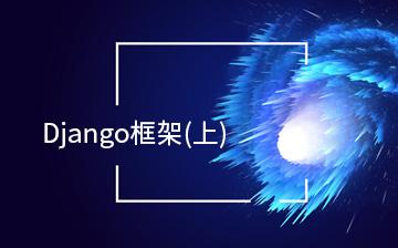 Django框架(上)