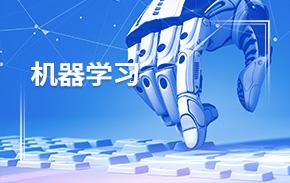 【机器学习|深度学习视频教程】机器学习_人工智能课程