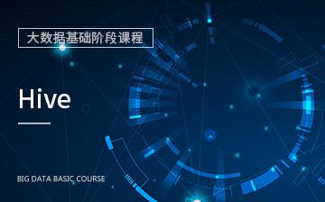 【Hive视频教程】Hive_大数据课程