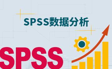 SPSS数�分�