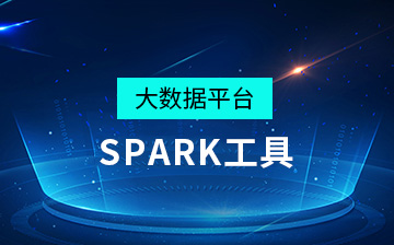 【Hadoop Spark视频教程】大数据平台Spark工具_数据分析课程