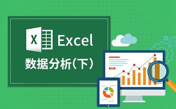 Excel数�分�(下)