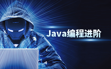 Java编程进阶
