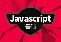 【JavaEE视频教程】Javascript基础_后端开发课程