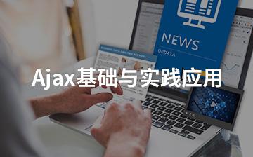 Ajax基础与实践应用