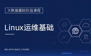 【分布式视频教程】Linux运维基础_大数据课程