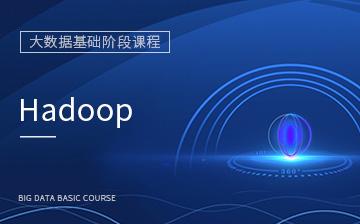 【Hadoop/MapReduce视频教程】Hadoop_大数据课程
