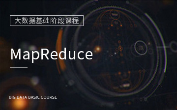 【Hadoop/MapReduce视频教程】MapReduce_大数据课程