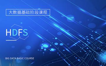 【Hadoop/MapReduce视频教程】HDFS_大数据课程