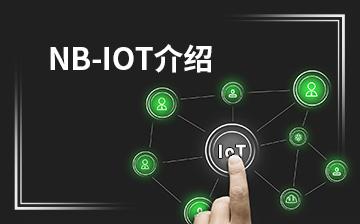 【人工智能视频教程】NB-IOT介绍_物联网课程