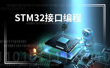 【人工智能视频教程】STM32接口编程_物联网课程