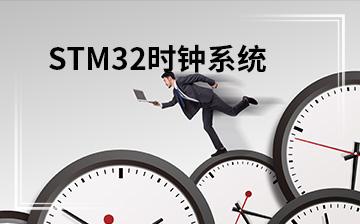 【人工智能视频教程】STM32时钟系统_物联网课程