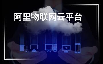 【人工智能视频教程】阿里物联网云平台_物联网课程